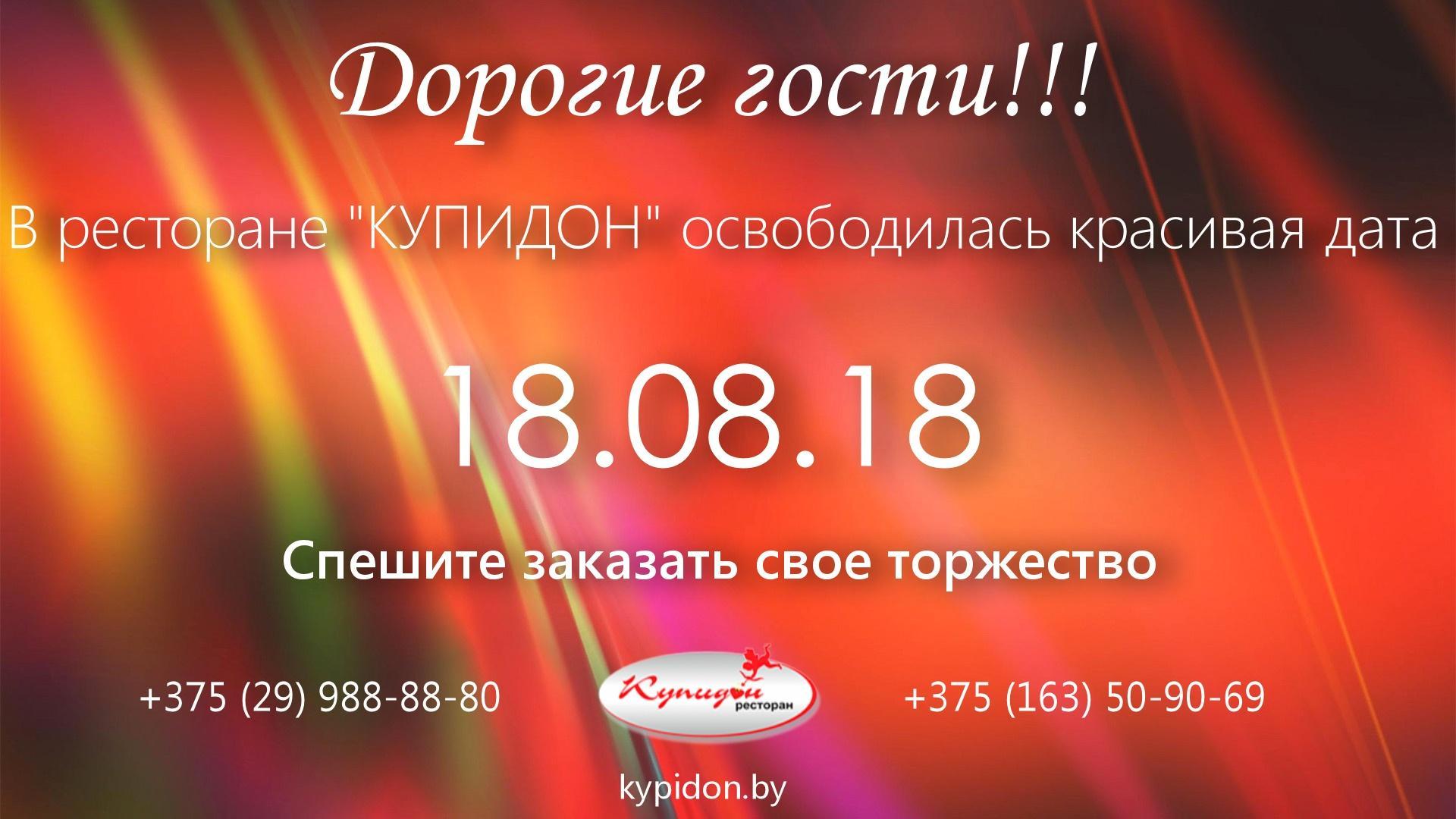 СВОБОДНАЯ ДАТА ДЛЯ ВАШЕЙ СВАДЬБЫ 18.08.18
