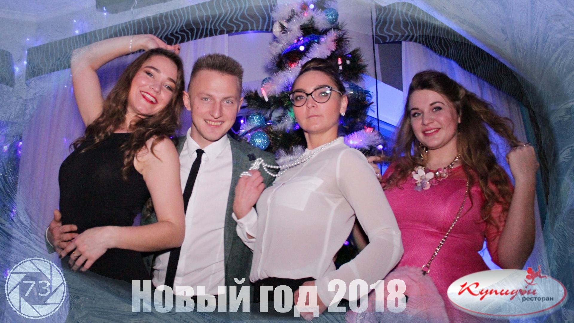 Видео с Новогодней вечеринки в Купидоне