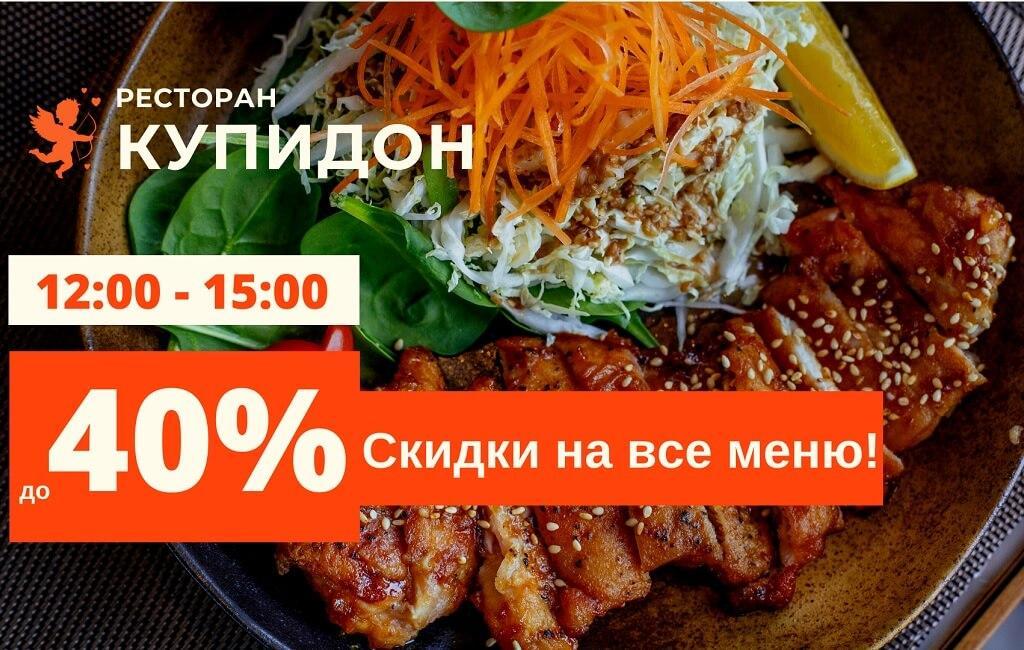 Обеды со скидкой до 40 процентов
