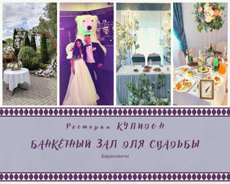 Свадьба Купидон Барановичи